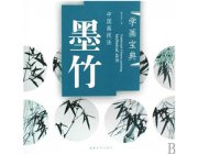 HH114 Chinese Painting Book - Bamboo