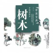 HH111 Chinese Painting Book - Tree