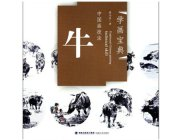 HH151 Chinese Painting Book - Cattle