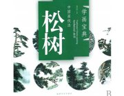 HH119 Chinese Painting Book - Pine Tree