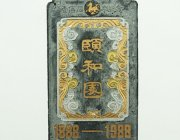 MT036 Old Hu Kai Wen Ink Block (96g) Made in 1982
