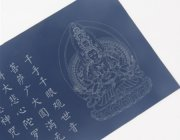 XJ006 Heart Sutra Cuisive Writing Paper (23*138cm) - 10 Sheets