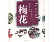 HH116 Chinese Painting Book - Plum Blossom