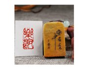 YZ128 Chinese Mood Seal - Le Qu (Fun)