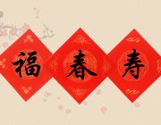 "BY001 New Year Scroll Banner for ""FU"" 10 sheets"