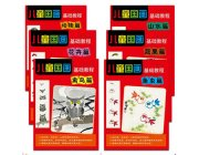 HH074 Self-taught Painting Book Set with 6 Books