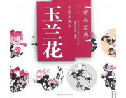 HH121 Chinese Painting Book - Magnolia Flower