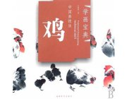 HH118 Chinese Painting Book - Chook
