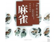 HH120 Chinese Painting Book - Sparrow