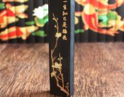 MT015 Hmay Chinese Traditional Old Ink Stick (124g)