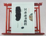 HH029 Brush Calligraphy Book- Cao Quan Bei