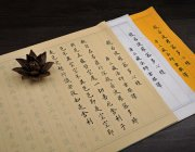 XY026 Semi-sized Tracing Paper 10 sheets Heart Sutra