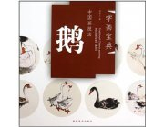 HH122 Chinese Painting Book - Goose